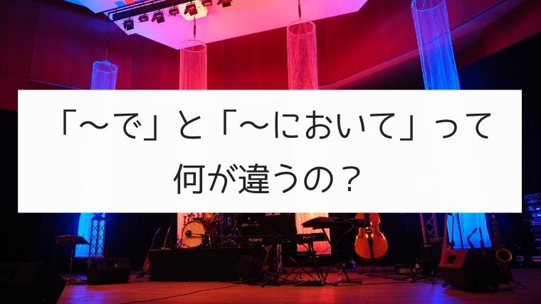 日本語の文法】「〜で」と「〜において」って何が違うの?|日本の言葉 ...
