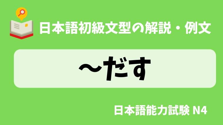 日本語の文法・例文】〜出す|日本の言葉と文化