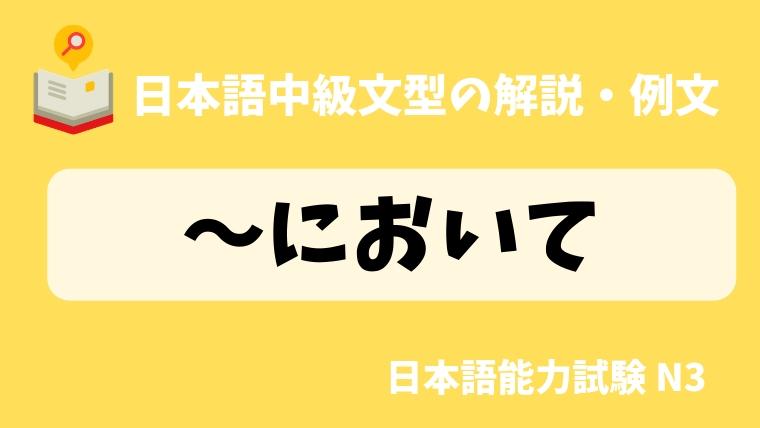 日本語の文法・例文】〜において|日本の言葉と文化