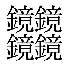 の 1 番 漢字 画数 多い