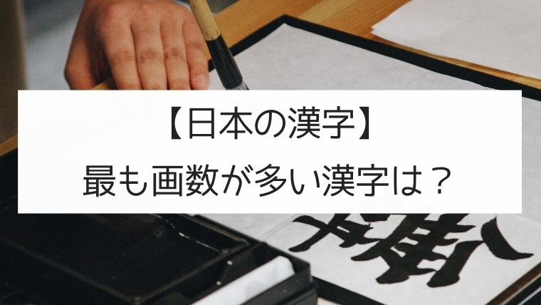 多い 画数 おうと 漢字 読む 最も画数の多い漢字とは?