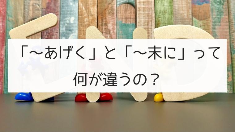 日本語の文型】「〜あげく」と「〜末に」の違い 日本の言葉と文化