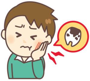 虫歯でズキズキ痛む