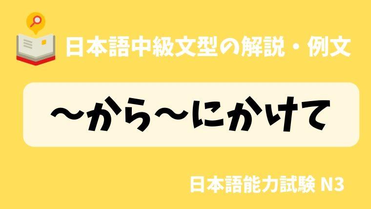 日本語の文法・例文】〜から〜にかけて|日本の言葉と文化