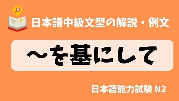 日本語の文法・例文】〜を基にして|日本の言葉と文化
