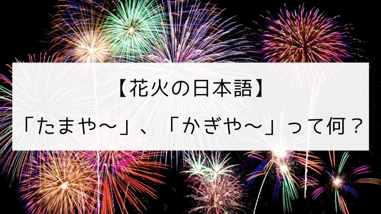 花火の日本語 :玉屋、鍵屋とは