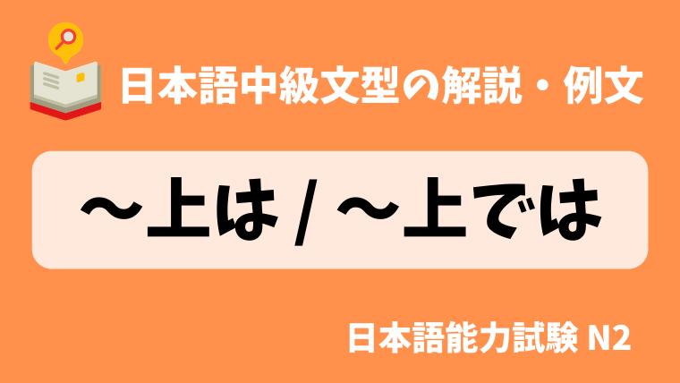 【日本語の文法・例文】〜上(じょう)は / 〜上では
